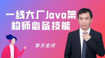 ATM一线大厂Java架构师必备技能Docker和K8s