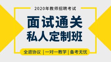 2020重庆教师招聘面试考试线上通关班(报课前请先咨询班主任)