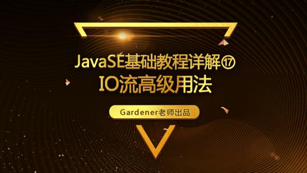 JavaSE基础视频精讲⑰:IO流高级用法