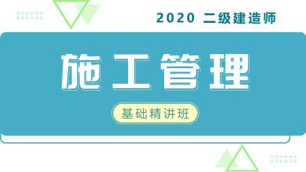 2020二建二级建造师《施工管理》基础精讲【红蟋蟀教育】