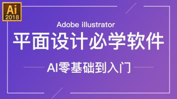 AI教程 Illustrator基础到实战 平面设计 字体/LOGO设计 为课网校