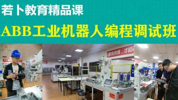 ABB工业机器人编程调试班