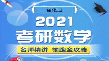 2021考研数学强化班