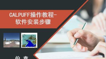 CALPUFF在线学习教程(安装教程)