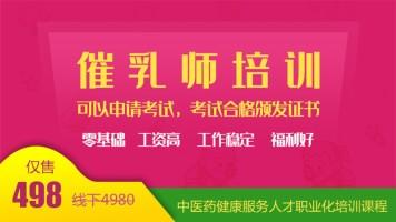 催乳师培训-中医药健康服务人才职业化培训课程