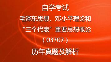 自学考试毛邓三(03707)历年自考真题及解析