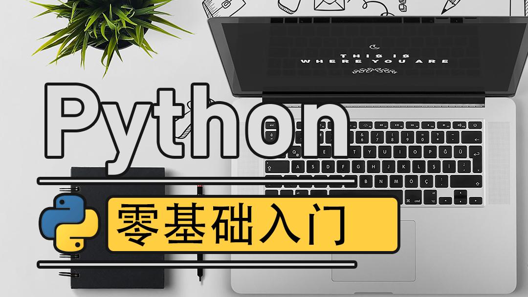 Python零基础入门 小白变大神 Django 爬虫 数据分析