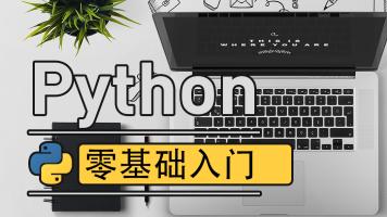 Python零基础入门|小白变大神|Django|爬虫|数据分析