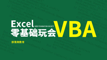 零基础玩会Excel-VBA【录播版】