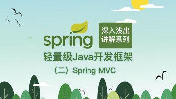 SpringMVC——轻量级Java开发框架【凯哥学堂】