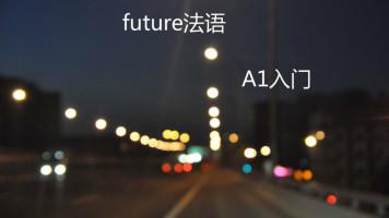 future法语A1入门