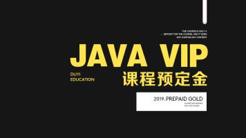Java Vip课程预定金
