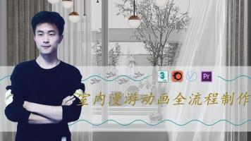 琅泽飞鱼_3DMAX室内漫游动画全流程制作