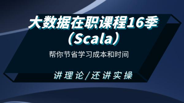 大数据在职课程16季(Scala)教程