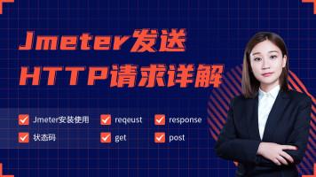 软件测试之Jmeter发送HTTP请求详解