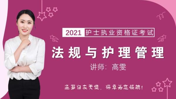 2021护士执业/法规与护理管理/考点系统精讲