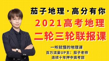 2021高考地理·二轮三轮联报·百日冲刺课