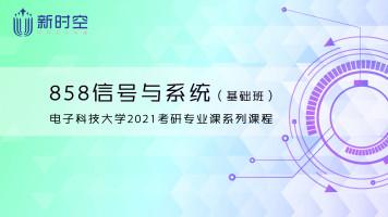 电子科技大学2021考研-858信号与系统(基础班)