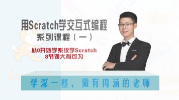 用Scratch学交互式编程一(猫步走)