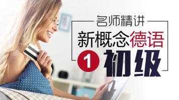 【上元网校】新概念德语初级