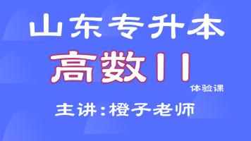 山东专升本考试 高数II (数学II /高等数学II ) 体验课