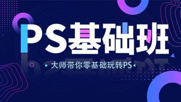 PS软件基础课程(单拍无效)