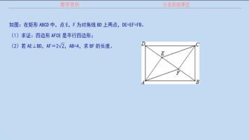 八年级数学——四边形综合题