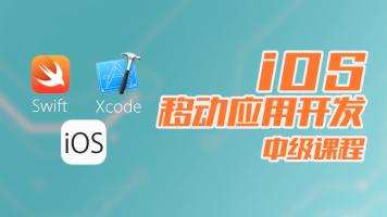 iOS移动应用开发-中级课程
