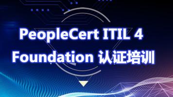 ITIL 4 Foundation 详解【东方瑞通】