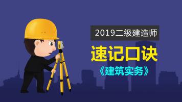 2019年二级建造师《建筑实务》速记口诀