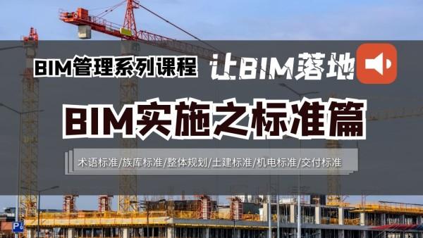 BIM落地系列之标准建立
