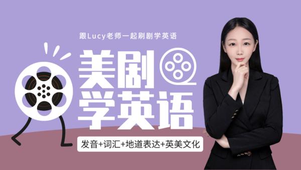 看《致命女人》学地道英语 ★ Lucy老师美剧系列课