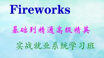 Fireworks基础到精通高级精英实战工厂就业系统班