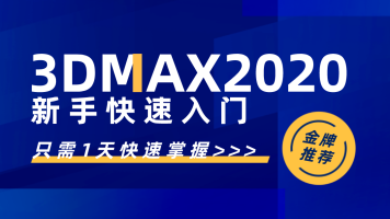 (精品推荐)3DMAX2020建模0基础一天快速入门