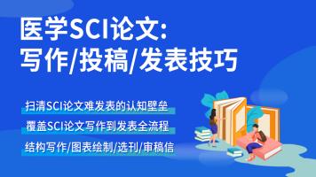 医学SCI论文:写作/投稿/发表技巧