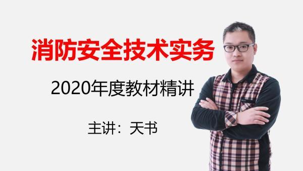 2020年度-消防安全技术实务-教材精讲