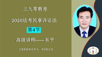 法考 民事诉讼法 第4节 名师东平 三九零