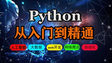 python基础到企业级项目实战/web开发/爬虫/数据分析【虎硕教育】