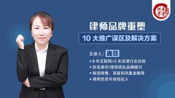 庞召:律师品牌重塑——10大推广误区及解决方案