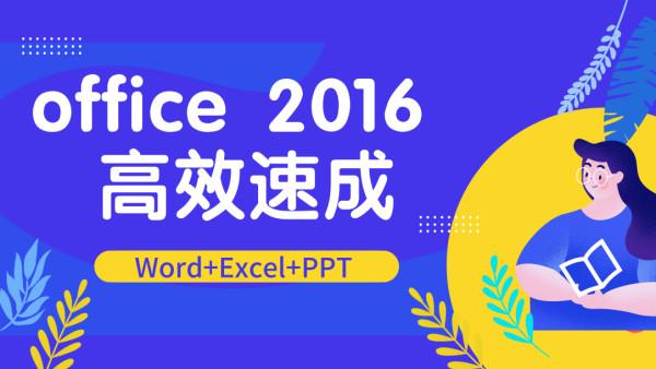Office 2016零基础高效速成/excel/word/ppt【东方瑞通】