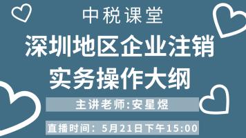 深圳地区企业注销实务操作