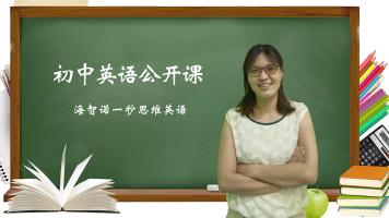 初中英语免费公开课