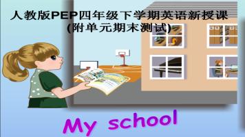 人教版PEP四年级下学期英语新授课(附单元期末测试)