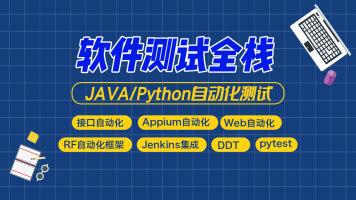 软件测试之接口测试/Python接口自动化测试