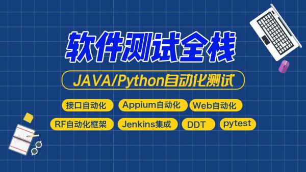 软件测试之接口测试/java接口自动化测试