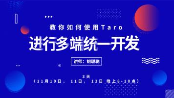 教你如何使用Taro进行多端统一开发