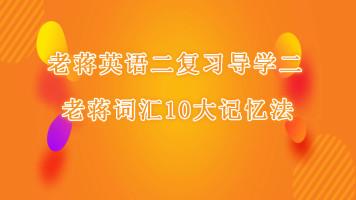 老蒋英语二复习导学(2):老蒋词汇10大记忆法