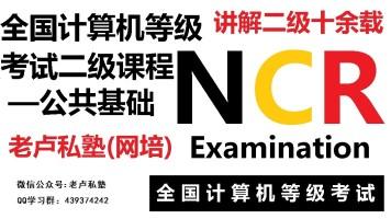 全国计算机等级考试二级(NCRE)之公共基础知识