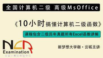 【Excel函数专讲】10小时搞懂计算机二级函数