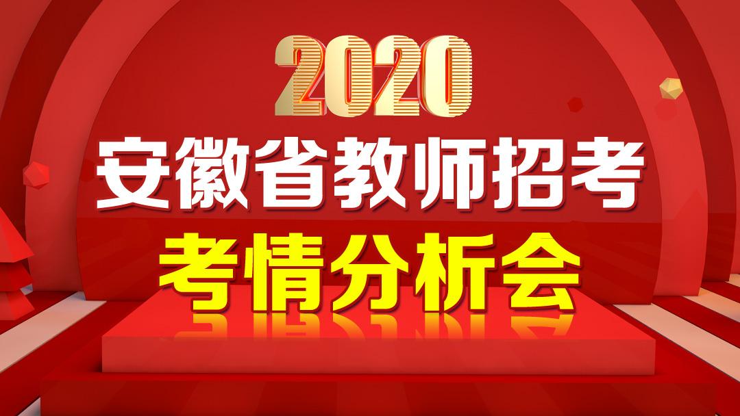 2020年安徽省教师招考考情分析会